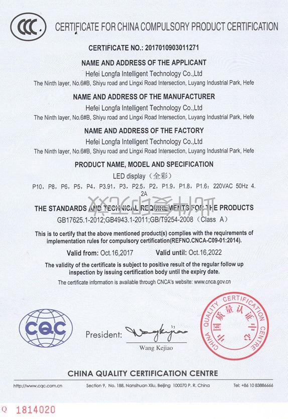 CCC证书英文版